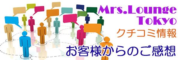 ミセスラウンジ東京口コミ情報