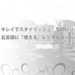 レンタルルーム五反田ダーツ24