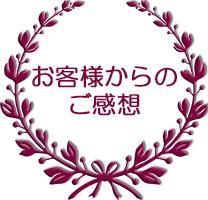 人妻 熟女の口コミ情報・感想