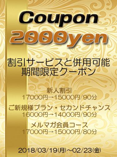 人妻待ち合わせが五反田、渋谷、新宿で割引2000円