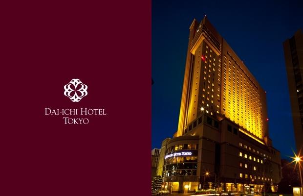 新橋第一ホテル東京