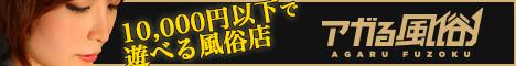 アガる風俗10000円以下で遊べる風俗店の情報