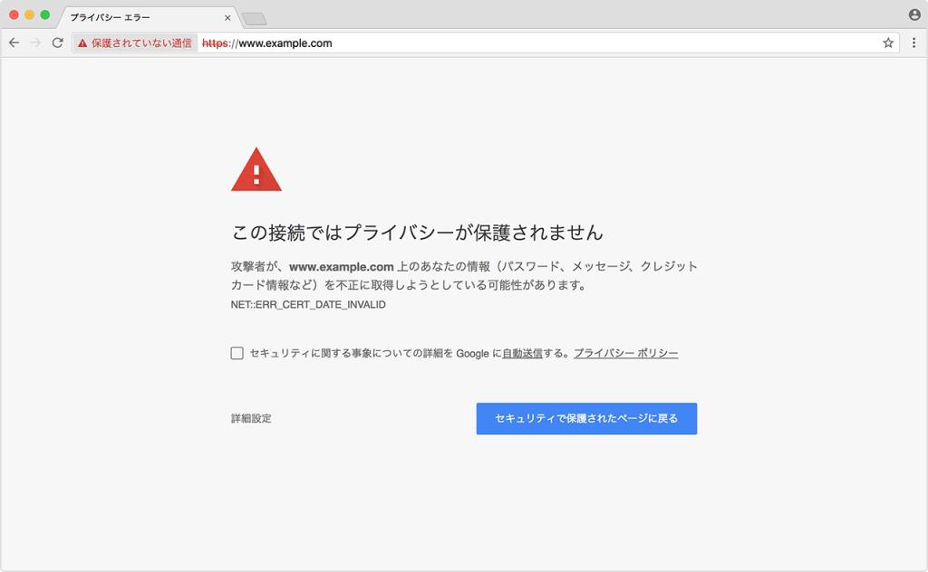 東京 五反田 人妻デリヘルのSSL化の参考画像