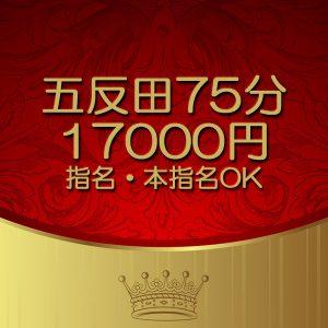 五反田75分17000円イベント情報