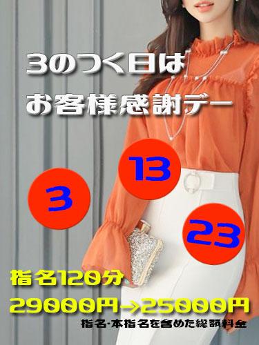 3のつく日は4000円割引の人妻デリヘル