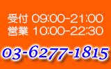 03-6277-1815