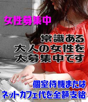 五反田の熟女人妻デリヘルの風俗求人情報