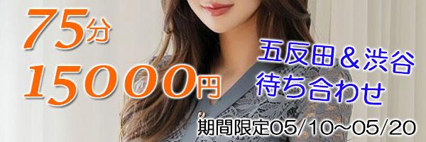 渋谷と五反田で75分が15000円の特別価格-期間限定