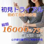 初見人妻のトライアルコース16000円/75分