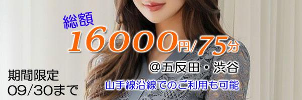 初見人妻のトライアルコース16000円/75分-600200