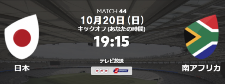 ラグビーワールドカップ2019準々決勝の日本勝利で割引