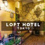 LOFT HOTEL(ロフトホテル)目黒