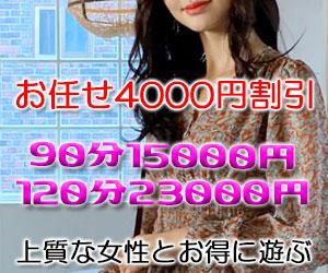 人妻お任せの割引4000円プラン