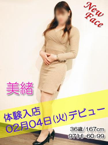 新人入店 巨乳Hカップで巨尻のグラマー熟女【美緒】02