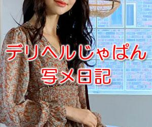 デリヘルじゃぱん風俗写メ日記