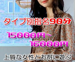 タイプ別指名16000円