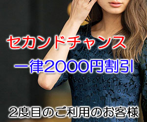 セカンドチャンス 割引2000円
