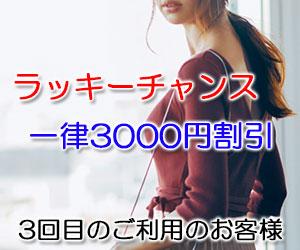 ラッキーチャンス 割引3000円