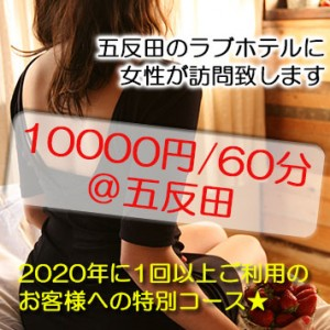 60分10000円 五反田限定ホテル訪問