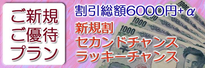 新規割6000円fm2021