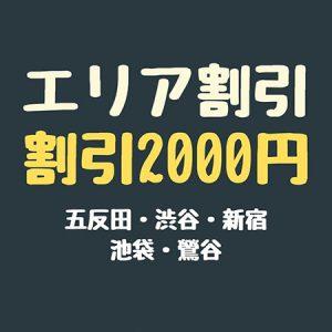 五反田・渋谷・新宿・池袋・鶯谷で人妻デリヘルが2000円の割引